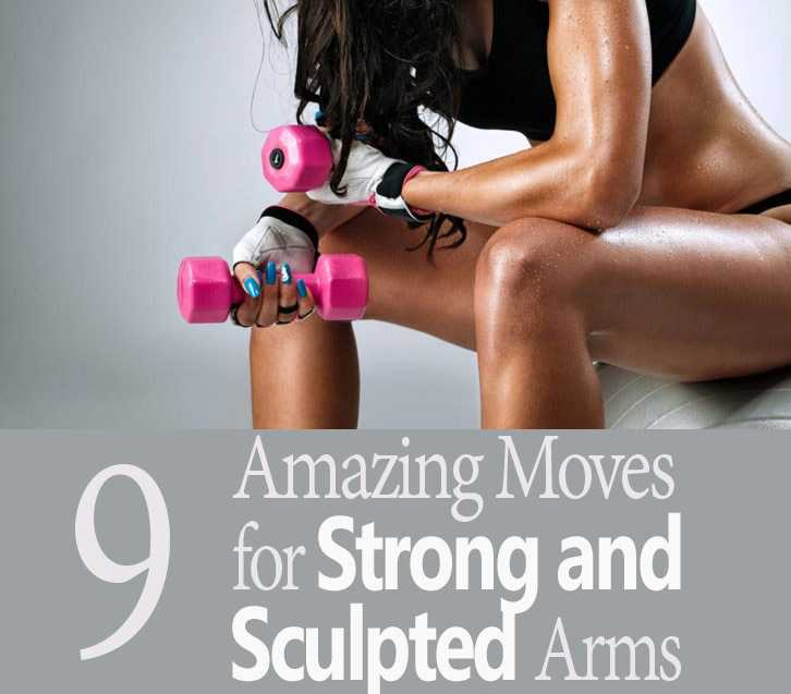 9 Amazing Exercises for Strong and Sculpted Arms